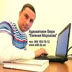 Блоги Адвокат Морозов