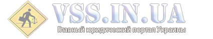 Главный юридический форум Украины